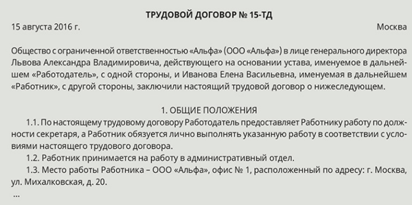 Трудовой договор Жебрунова улица трудовой договор для фмс в москве Алабяна улица