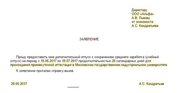 Учебный отпуск правила предоставления порядок оформления и оплаты Заявление сотрудника о предоставлении учебного отпуска
