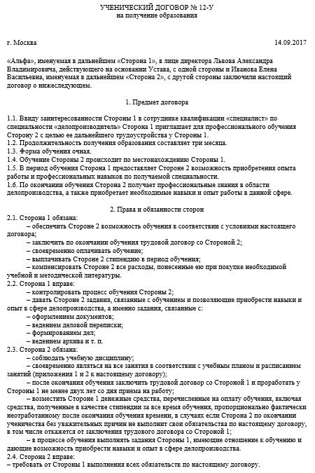 Ученический договор больничный лист Медотвод от прививок Щёлковский проезд