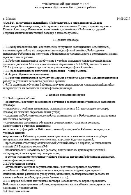 документы для кредита в москве Балтийская улица