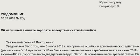 Образец приказа об увольнении работника и удержании использованных дней отпуска
