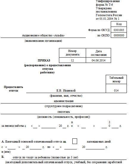 пример начисления выплаты предприятия сотруднице в отпуске по уходу до тех лет