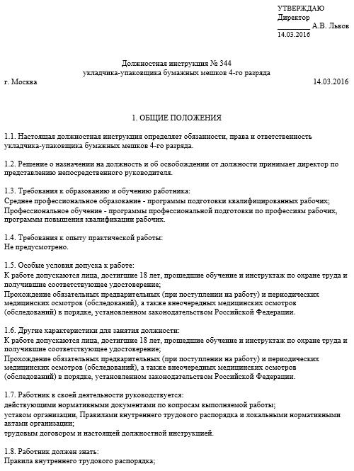 Укладчик упаковщик колбасных изделий производственная инструкция