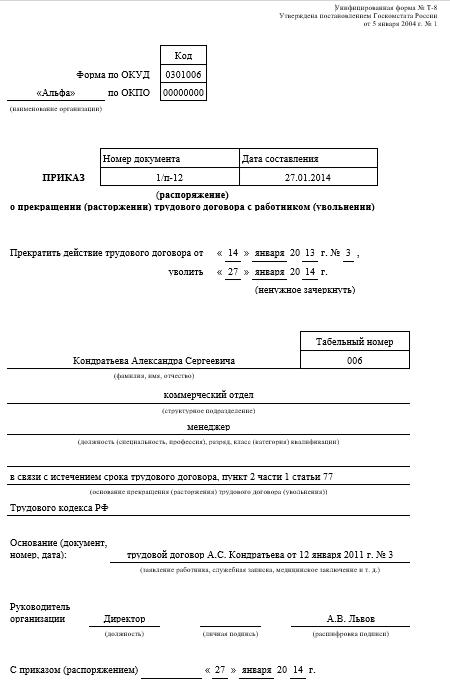 Закон об увольнении сотрудника