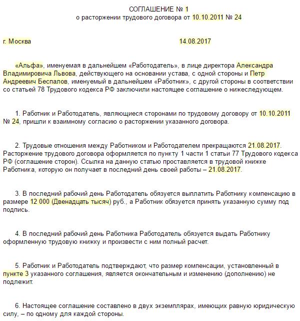 Прекращение трудового договора по соглашению сторон выплаты консультация по ндфл