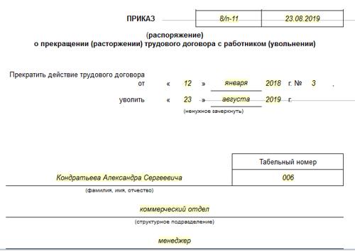 Изображение - Увольнении за прогул процедура uvolnenie-za-progul_3_010219