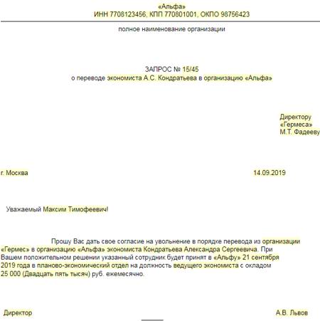 Увольнение через перевод в другую организацию