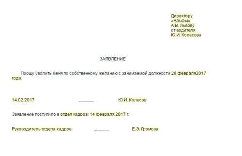 образец приказа на увольнение п5 ч1 ст 83 тк рф