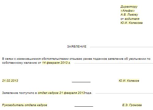 Можно ли отозвать заявление о регистрации ооо ифнс регистрация программа ооо