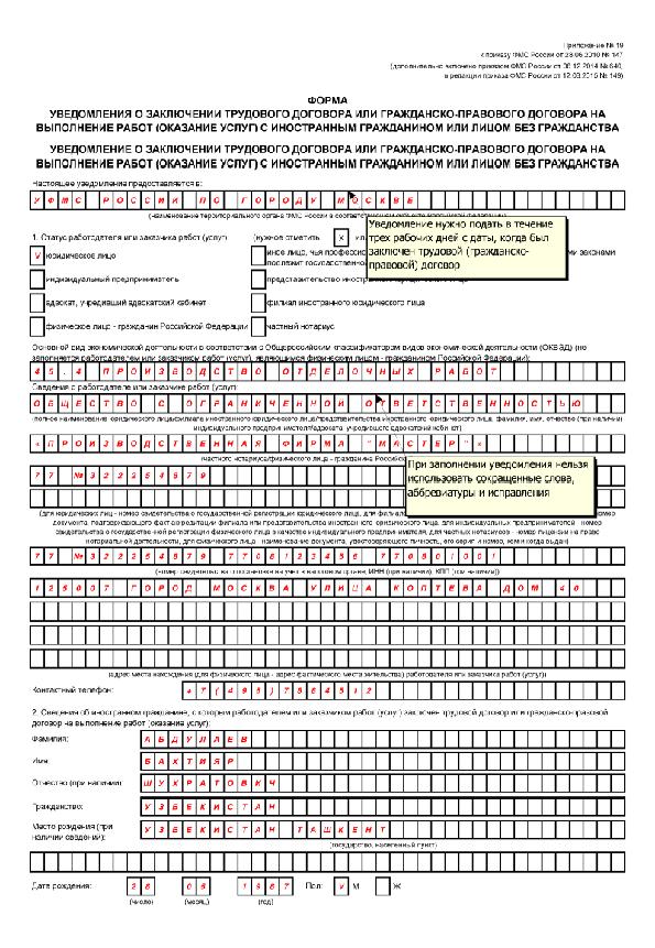 Миграционный учет граждан узбекистана регистрация иностранного гражданина в 2019 году