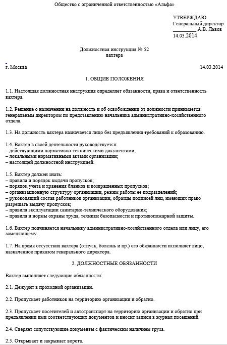 Должностная инструкция Сторожа Вахтера на Предприятии