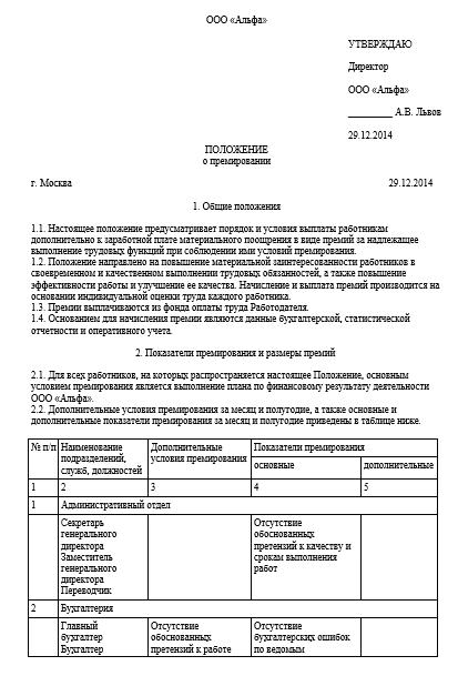 Образец положения о премировании работников предприятия народный.