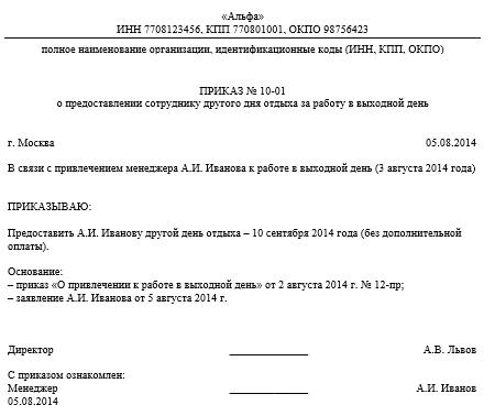 Проверить получение внж в россии