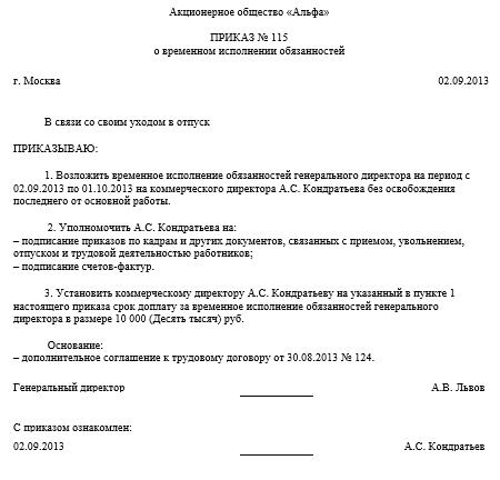 Приказ - распорядительный документ, наделенный юридической силой.