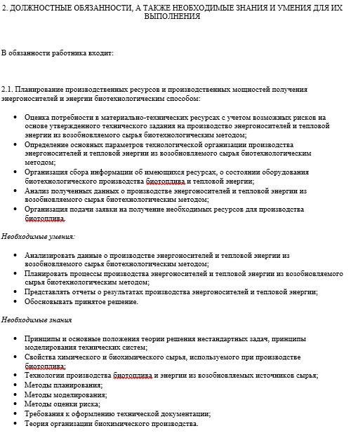 Должностная инструкция зам директора по технической охране
