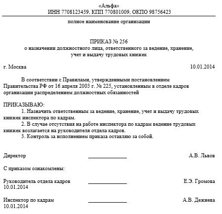 Особенности применения инструкции по заполнению трудовых книжек  Приказ о назначении должностного лица ответственного за ведение хранение учет и выдачу трудовых