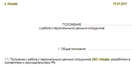 Пример инструкции о персональных данных в организации