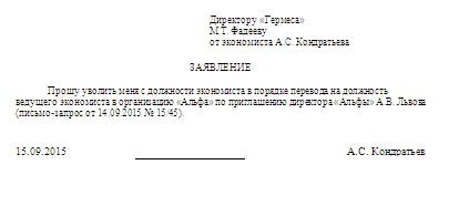 Заявление сотрудника о переводе на новую работу в другую организацию