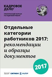 Книга о кадровом делопроизводстве 2017