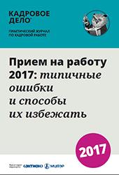 Прием на работу граждан Украины, Статья, Журнал amp;amp;Кадровое делоamp;amp;