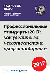 должностные инструкции 2017 по профстандартам бармен