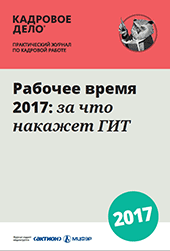 Книга с полным руководством оп оплате труда 2017