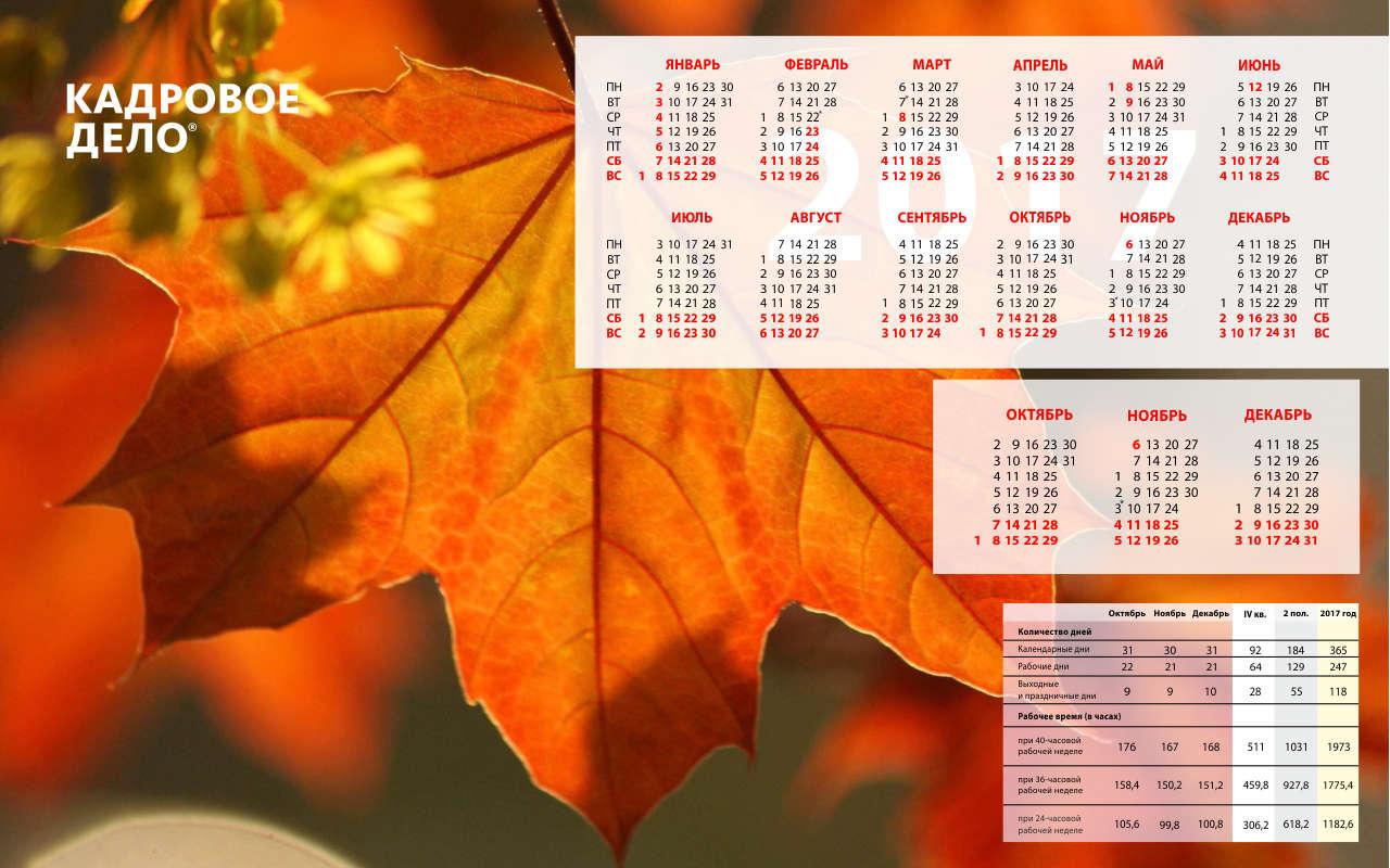 Фото производственный календарь на 2017