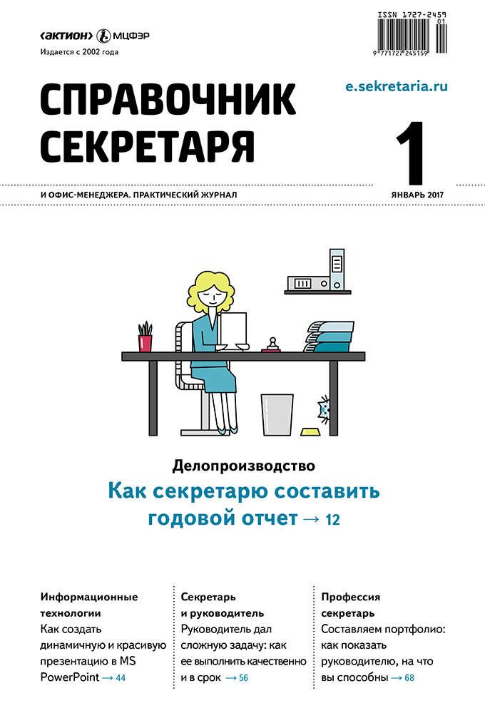 Новое в инструкции по делопроизводству 2017 год