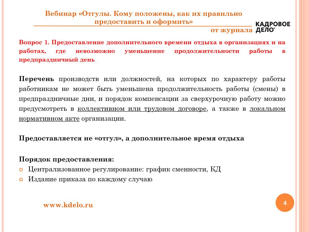 Больничный лист оплата во время отгулов по суммированному учету Справка в спортзал на соревнования метро Невский проспект