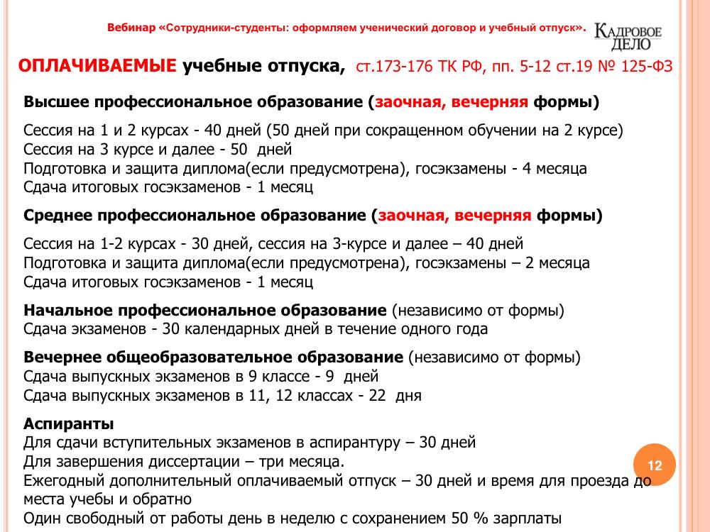 услуги Напорный оплачивается ли отпуск если работаю по договору Ольга Сергеевна рекомедуется