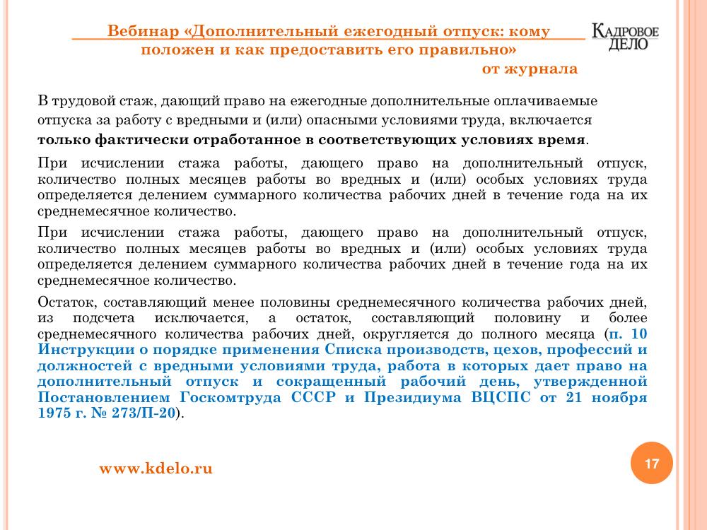 Постановление Правительства РФ от N 713 Об