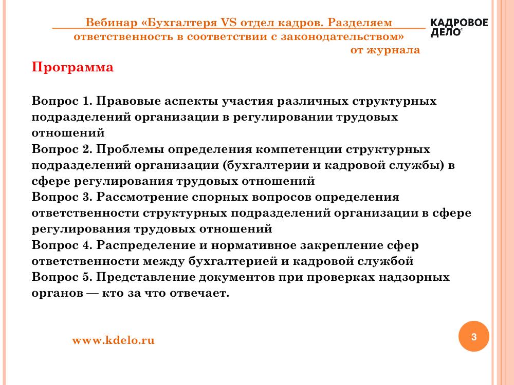 Начальник информационного отдела должностная инструкция