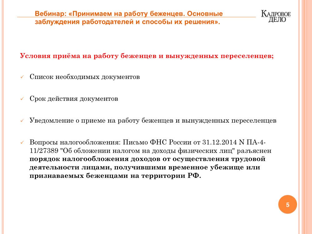 Как осуществляется погашение и снятие судимости в РФ? 23