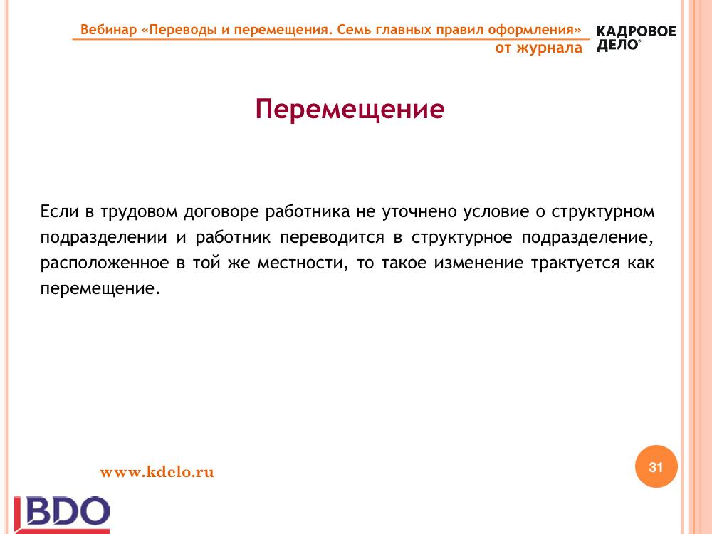 Изменение трудового договора перевод и перемещение купить трудовой договор 800-летия Москвы улица