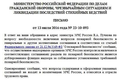 Разъяснение МЧС о необходимости включения раздела по пожарной безопасности в коллективный договор