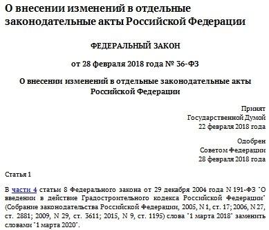 Дачную амнистию продлили до 1 марта 2020 года