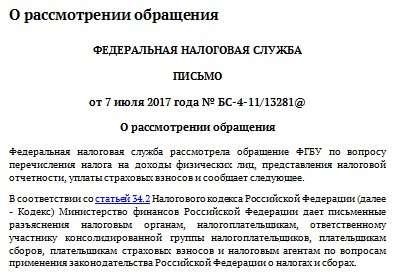 Письмо ФНС России от 7 июля 2017 г. № БС-4-11/13281@