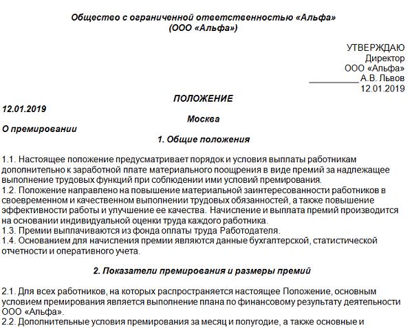 Сводные списки на получение чернобыльского сертификата на 2020 год по г брянску и брянской обл