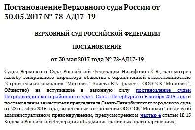 Постановление Верховного суда РФ от 30 мая 2017 г. № 78-АД17-19