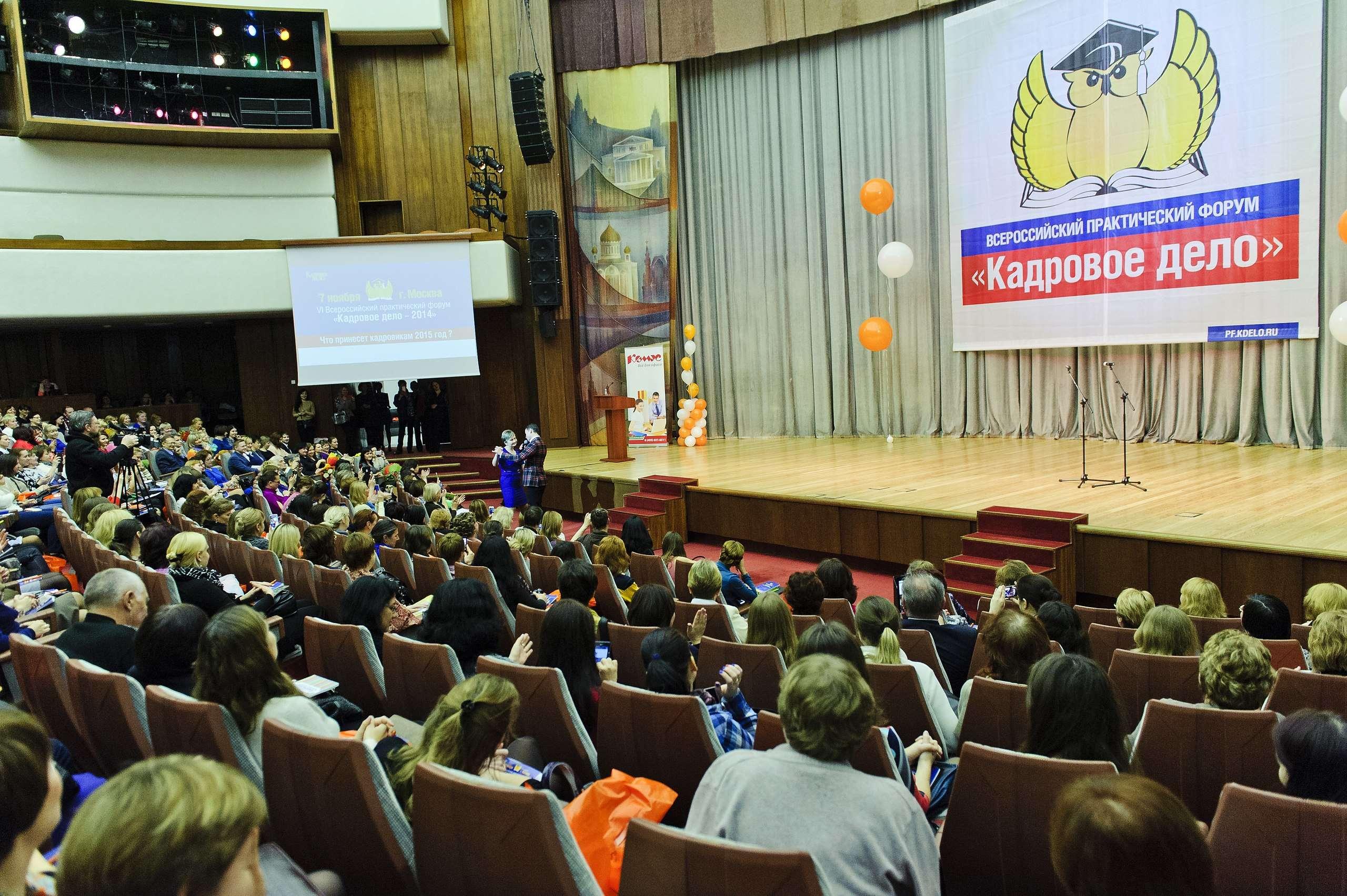"""Всероссийский практический форум """"Кадровое дело - 2016"""""""