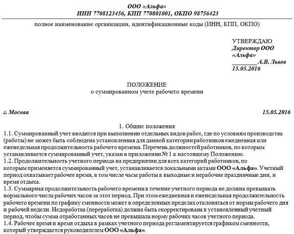 Образец приказа о введении журнала учета прихода и ухода сотрудников