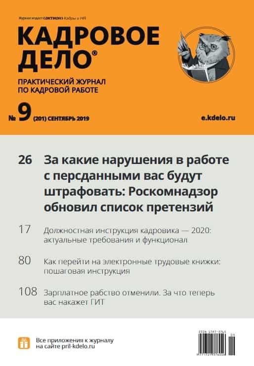 Журнал «Кадровое дело», Сентябрь 2019