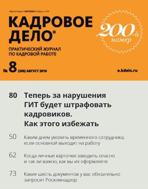 Журнал «Кадровое дело», Июль 2019