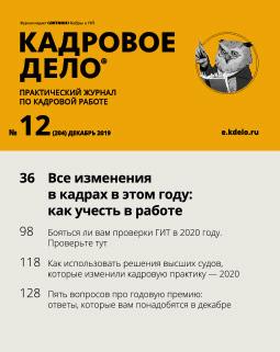 Журнал «Кадровое дело», Декабрь 2019
