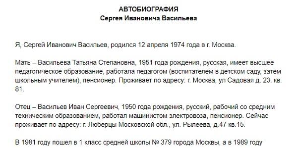 Автобиография на работу образец для девушки работа в красноярске с ежедневной оплатой для девушек