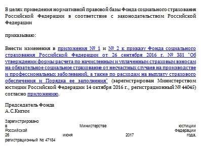 Новую форму 4-ФСС применяйте с отчетности за девять месяцев