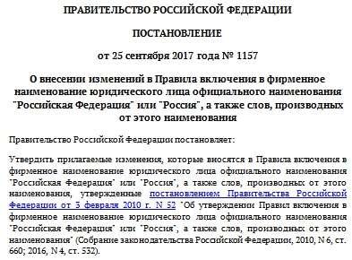 Когда в названии компании допустимы «Российская Федерация» или «Россия»