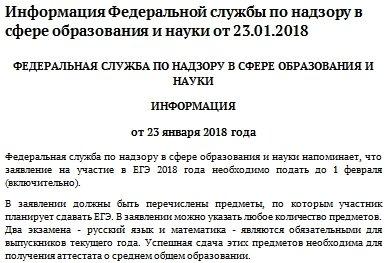 Заявление на участие в ЕГЭ 2018 года нужно подать до 1 февраля