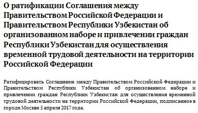 Ратифицировали соглашение об организованном наборе работников из Узбекистана