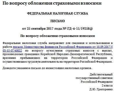 Нужно ли начислять взносы на выплаты сотрудникам из КНДР, временно пребывающим в России